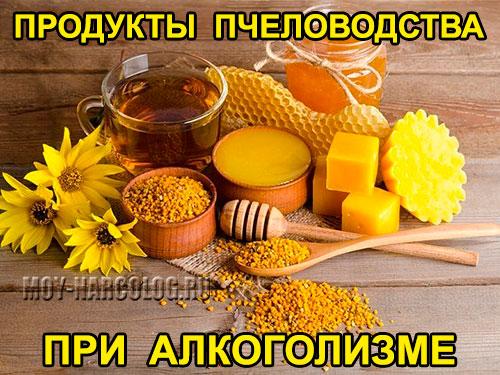 Продукты пчеловодства при алкоголизме