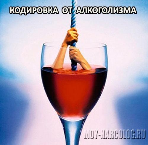 Через сколько дней после приема алкоголя можно кодироваться