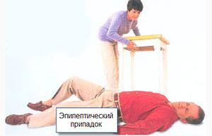 Лечение эпилепсии в домашних условиях
