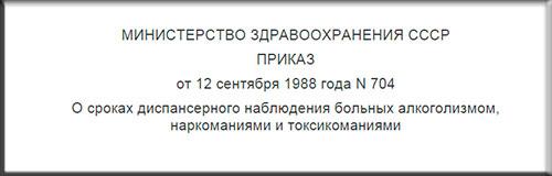 Наркология приказ минздрава ссср от 12. 09. 1988 n 704 о сроках.