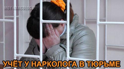 Учет у нарколога в тюрьме