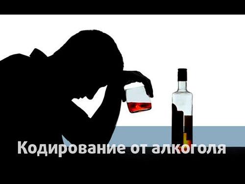 Что такое кодирование от алкогольной зависимости