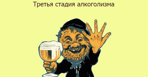 Третья стадия хронического алкоголизма