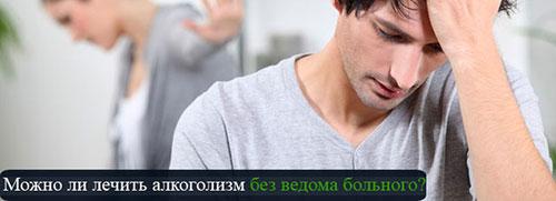 Алкоголизм: лечение народными средствами без ведома больного