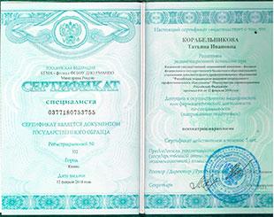Сертификат врача-нарколога