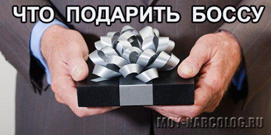 Что подарить шефу
