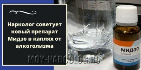 Препарат Alkotoxic от алкоголизма